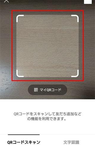 LINE QRコードスキャン
