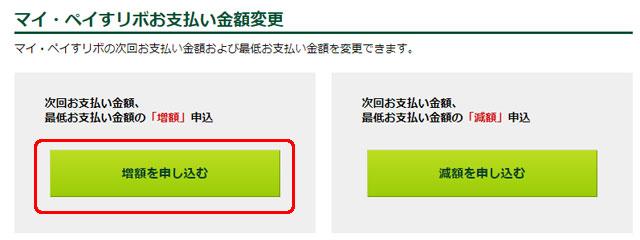 amazon card 増額を申し込む