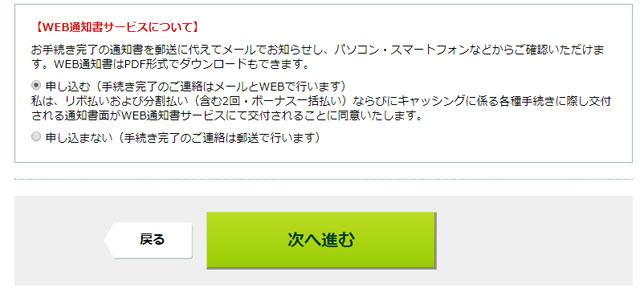 amazon card WEB通知サービスについて