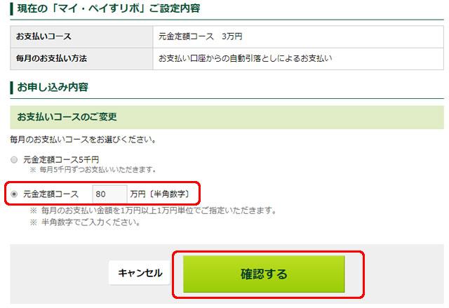 amazon card 元金定額コース