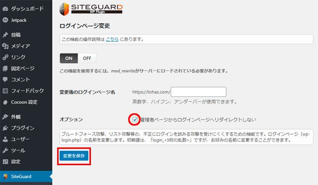 SiteGuard管理者ページからログインページへリダイレクトしない