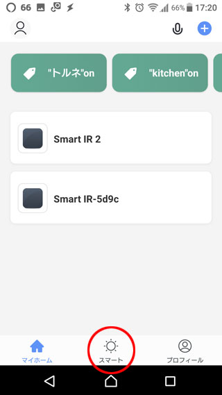 smartlife-スマート