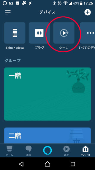Alexa シーン