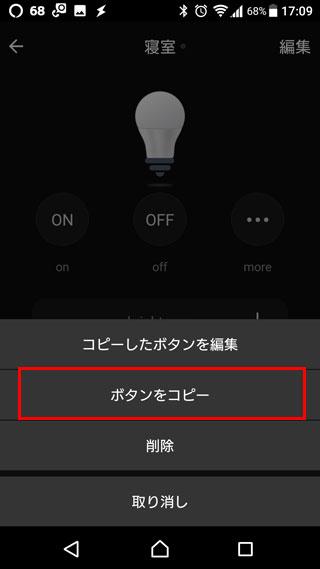 smartlife ボタンをコピー