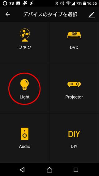 smartlife ライト