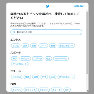 twitter トピック選択