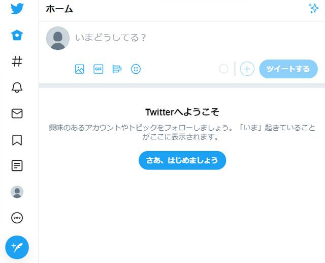 twitter 日本語に戻った