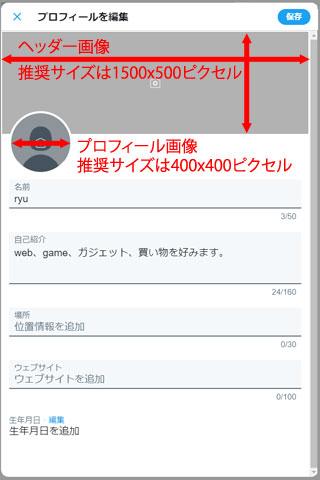 twitter プロフィール詳細設定画面