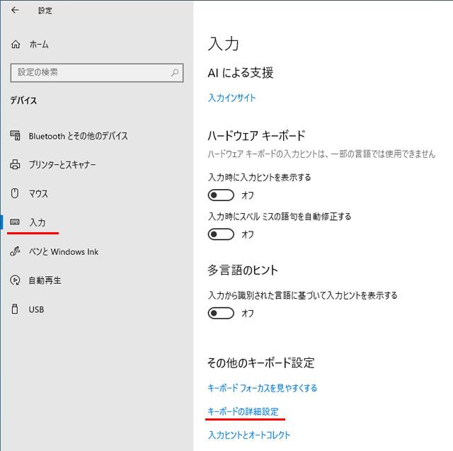 言語バー キーボードの詳細設定