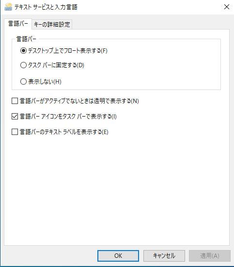 言語バー テキストサービスと入力言語