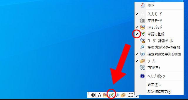 言語バー 単語の登録ボタンを追加