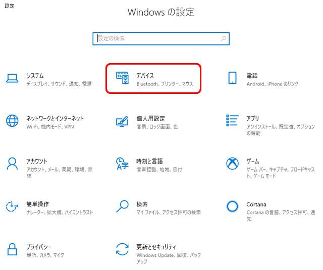 Windowsの設定デバイス