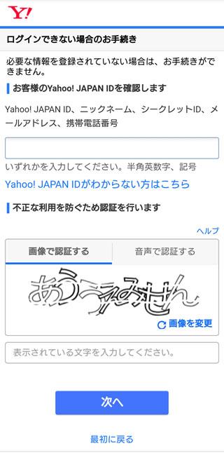 お客様のYahoo! JAPAN IDを確認します