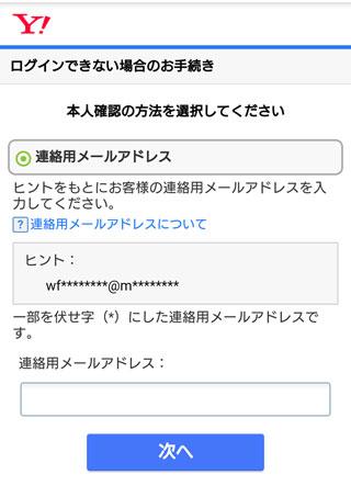 ヤフー 連絡用メールアドレス