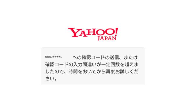 Yahoo 確認コードの入力間違いが一定回数を超えましたの対応方法 | とは