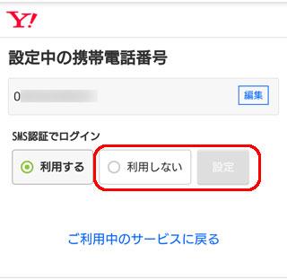 ヤフー SMS認証でログインを[利用しない]