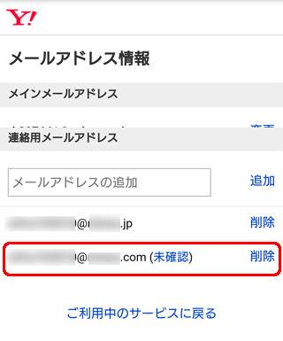 ヤフー 連絡用メールアドレスの削除