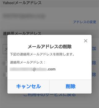ヤフー メールアドレスの削除