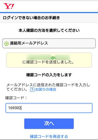 ヤフー 連絡用メールアドレスに送信された確認コード