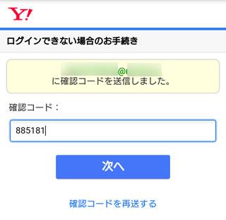 ヤフー 確認コードがメールアドレスに到着する