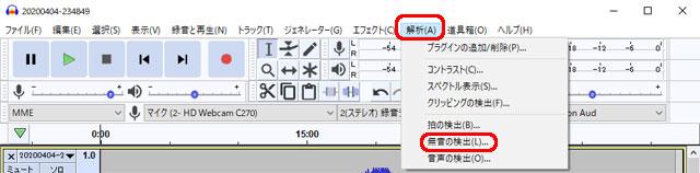 Audacity 無音の検出