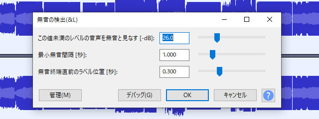 Audacity 無音の検出ウインドウ