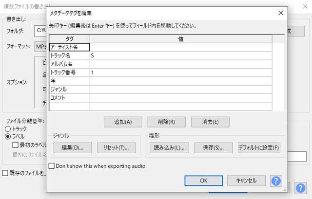 Audacity メタデータタグを編集