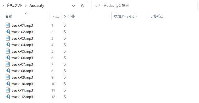 Audacity アルバムの分割が完了