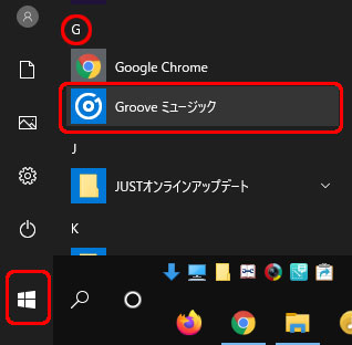 grooveミュージック 起動