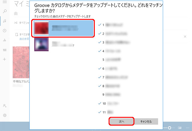 grooveミュージック 目的のアルバムが表示されれば選択