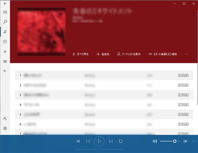 grooveミュージック 曲名などの情報が入ったアルバムが完成