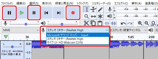 Audacity 録音方法