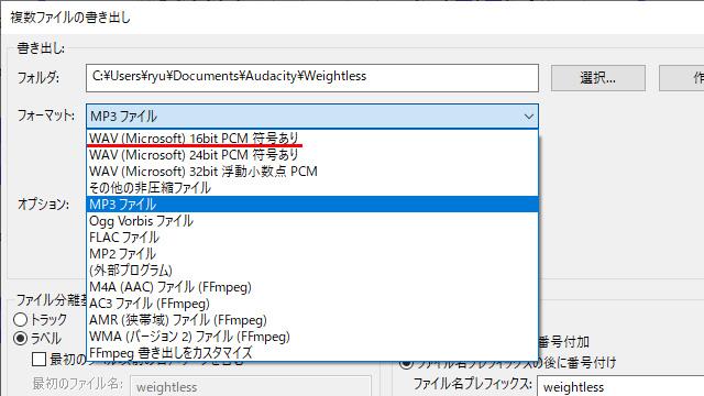 Audacity WAV(Microsoft)16bit PCM 符号あり