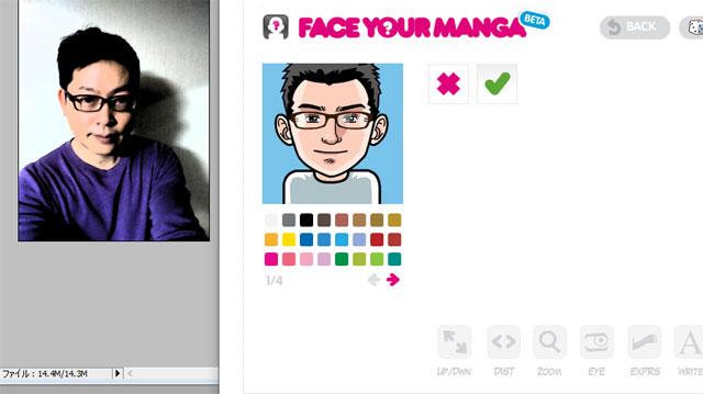 Face your manga 写真を並べて