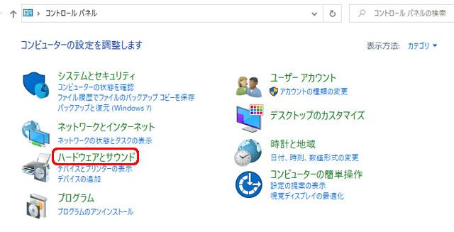 Windows10 ハードウェアとサウンドサウンド