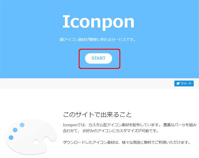 iconpon topページ