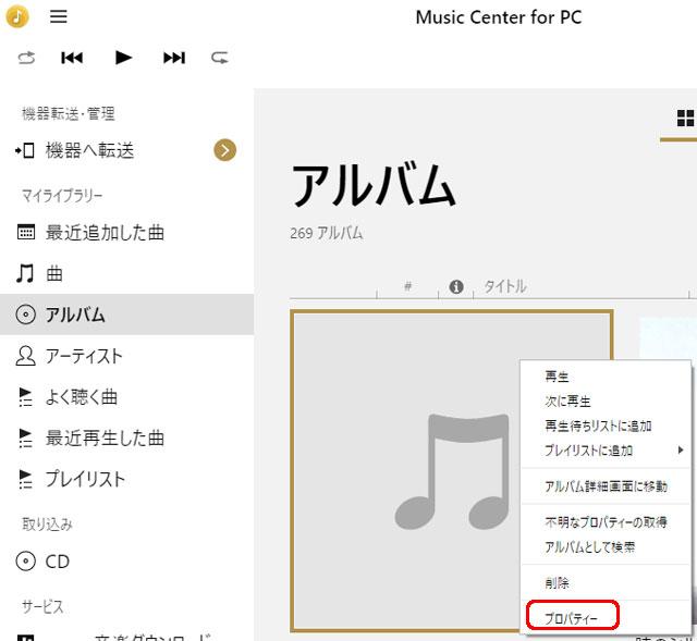 music center アルバムのプロパティ