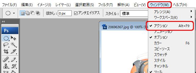 Photoshop アクションパネル