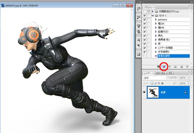 Photoshop 記録中に操作をします。