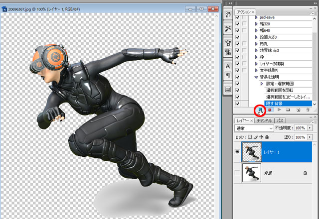 Photoshop 再生/記録を中止
