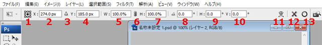 Photoshop オプションバーが自由変形