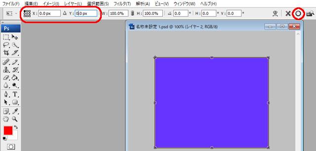 Photoshop アイテムをドキュメントの左上に移動