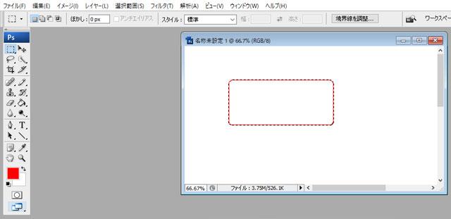 Photoshop 長方形角丸の境界線