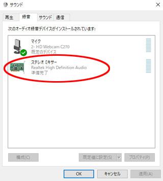 Realtek ステレオミキサーを有効にして、無効なデバイスの表示のチェックを外した状態