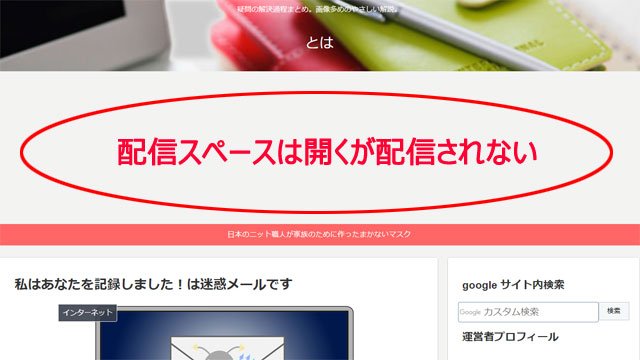 GoogleAdSense配信されない