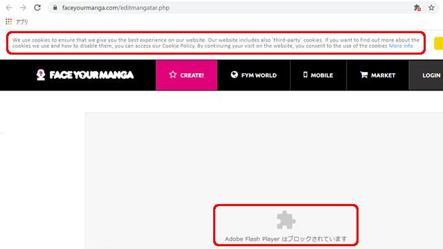Face your manga Adobe Flash Player はブロックされています