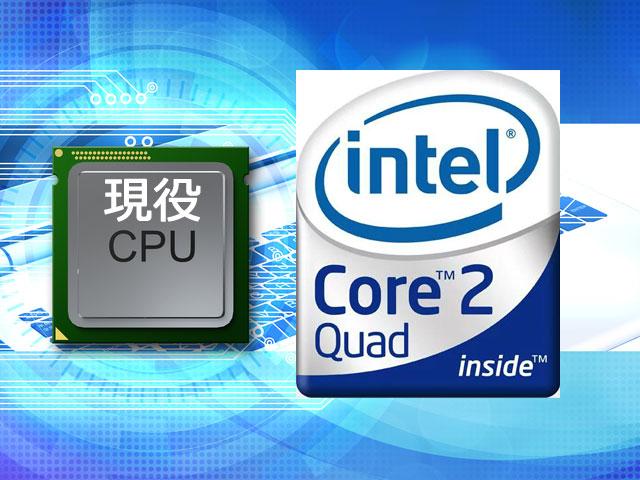 Core2Quad現役