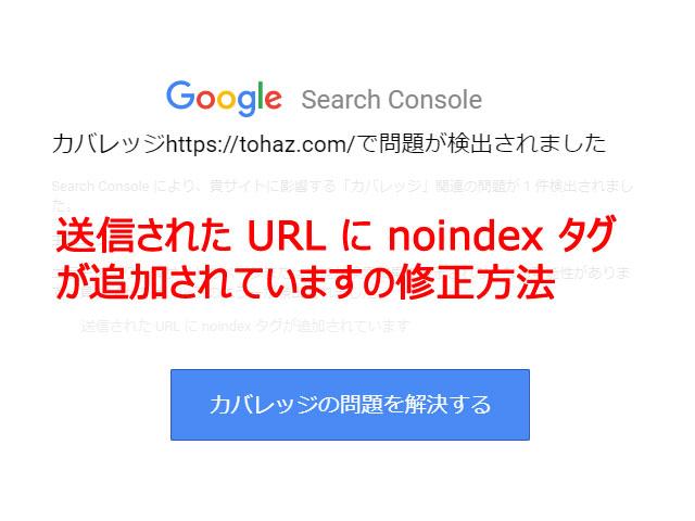 Google Search Console noindexエラー