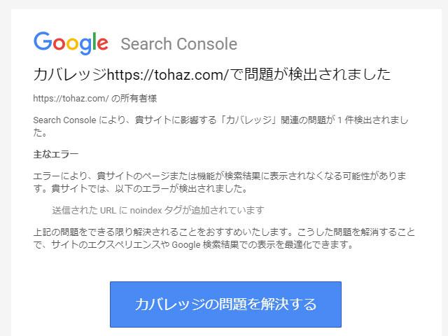 Google Search Console カバレッジの問題メール