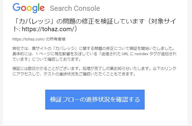 Google Search Console 「カバレッジ」の問題の修正を検証しています